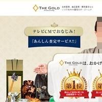 ザ・ゴールドの遺品整理